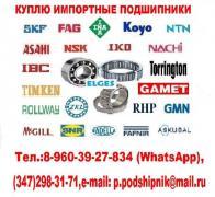 Buy bearings FAG, SKF, INA