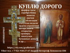 BUY rating BUYING : ICON of the CRUCIFIXION, BEARING the CROSS SILVER book