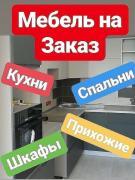 Furniture company Master