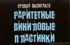 Selling rare Vinyl Records in Penza (VKONTAKTE group)