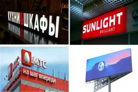 Signboards, illuminated, volumetric letters in Odintsovo