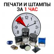 Urgent manufacture of seals and stamps in Moscow